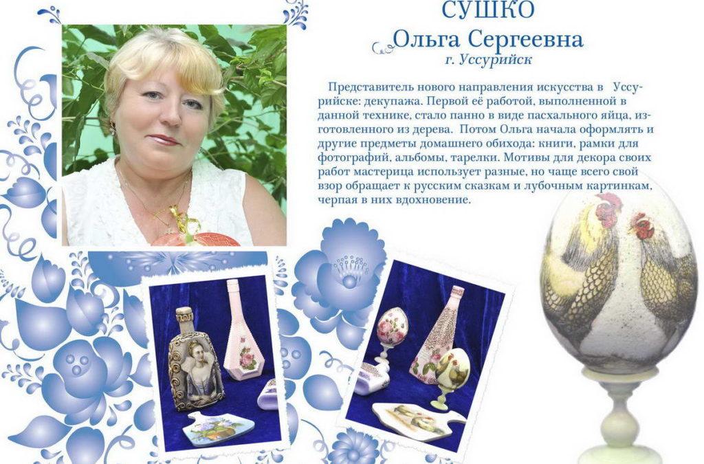 Сушко Ольга Сергеевна