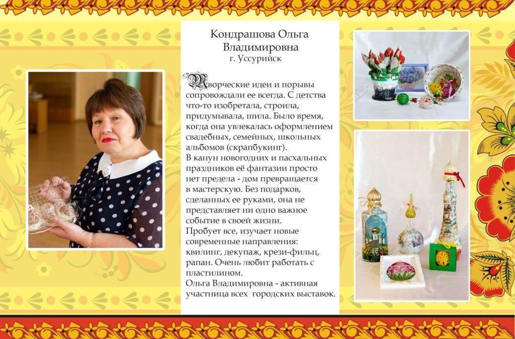 Кондрашова Ольга Владимировна