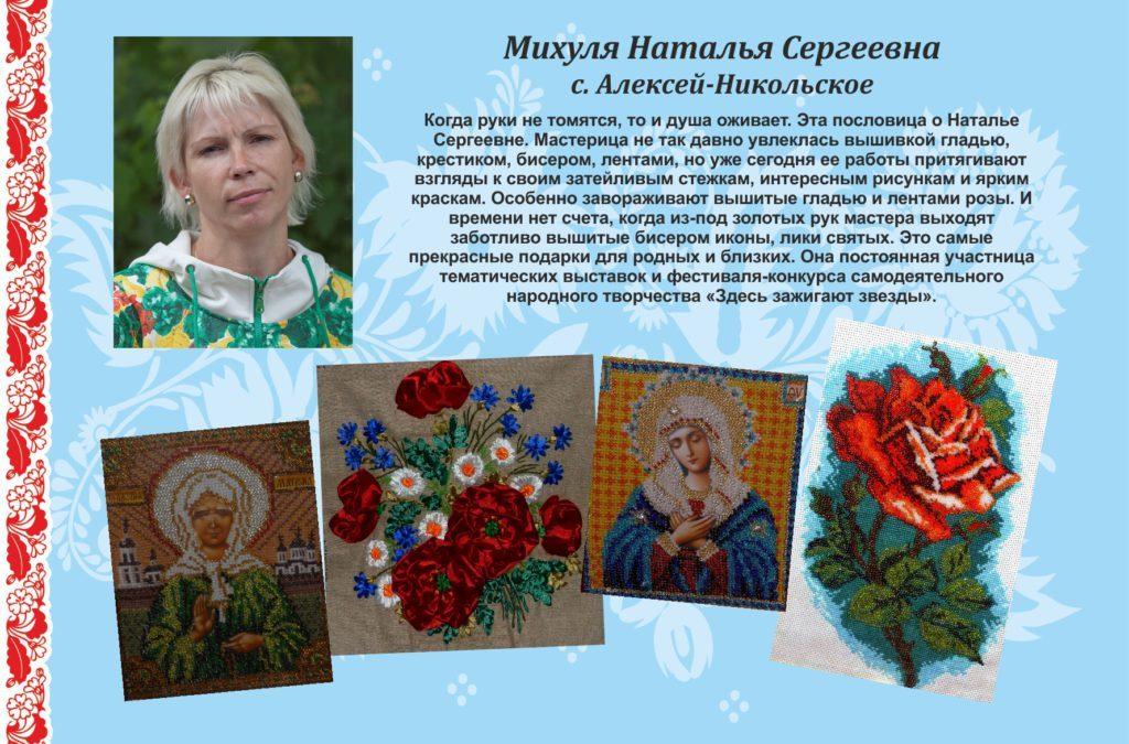 Михуля Татьяна Сергеевна
