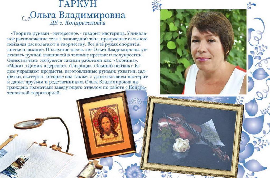 Гаркун Ольга Владимировна