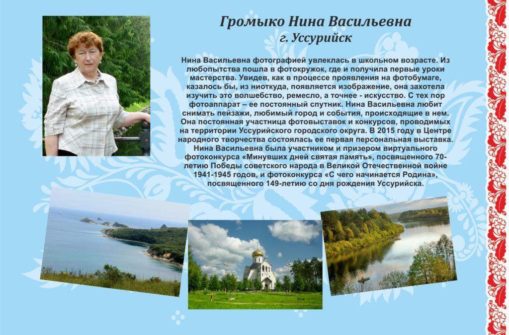 Громыко Нина Васильевна