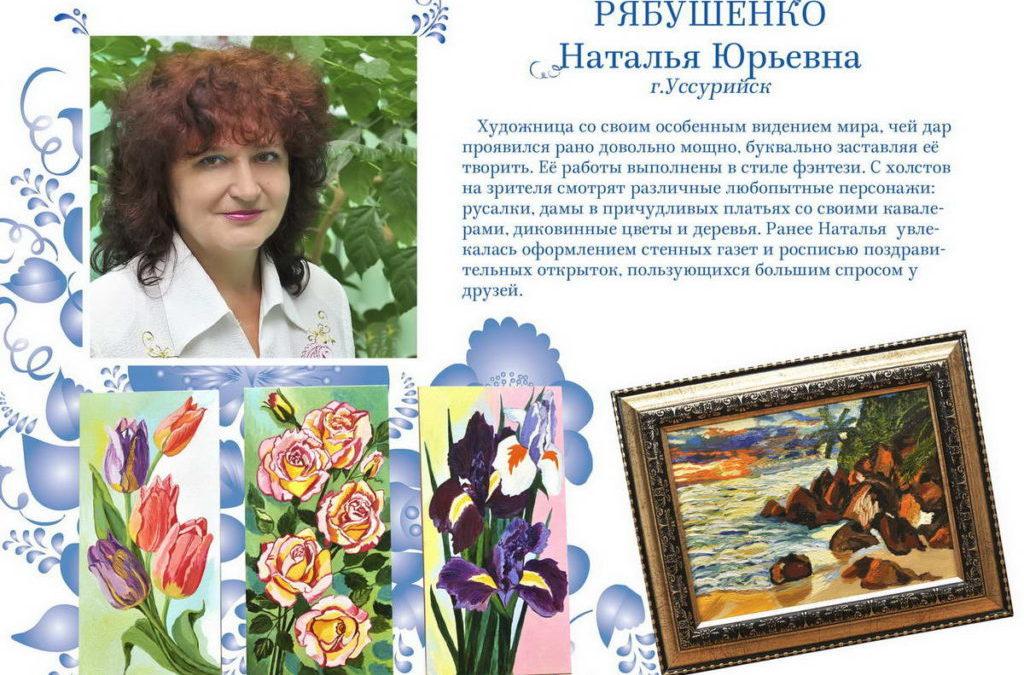 Рябушенко Наталья Юрьевна