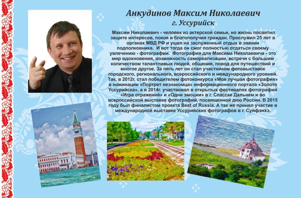Анкудинов Максим Николаевич