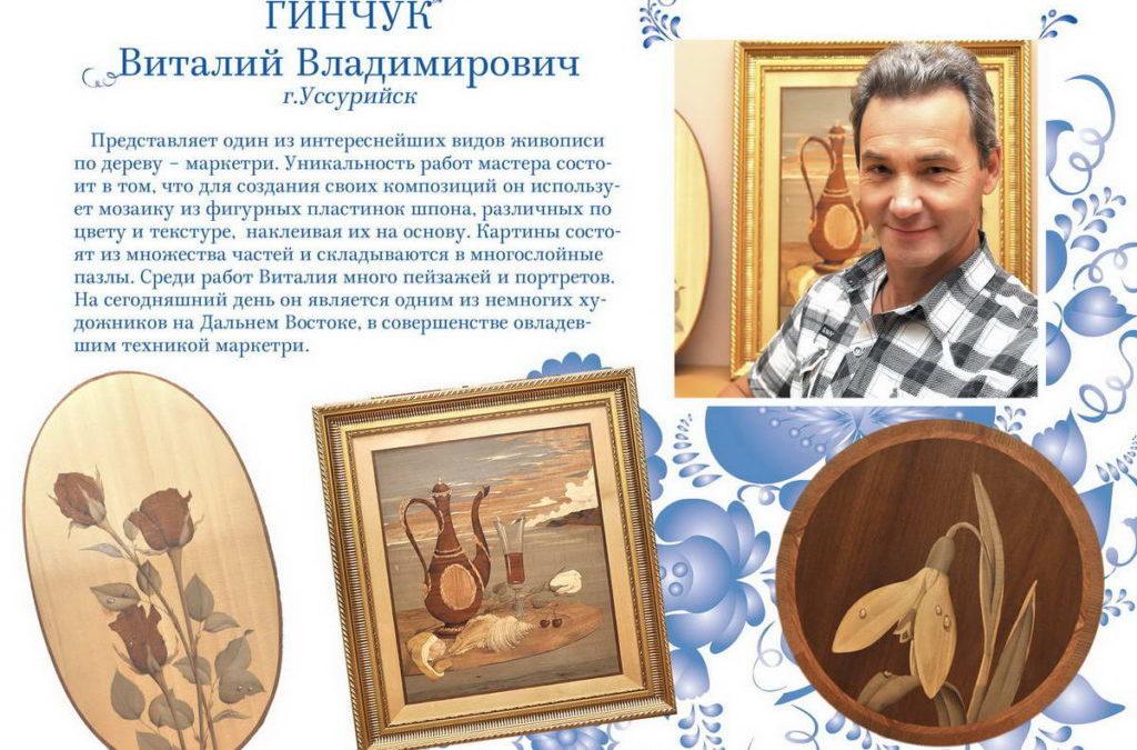 Гинчук Виталий Владимирович