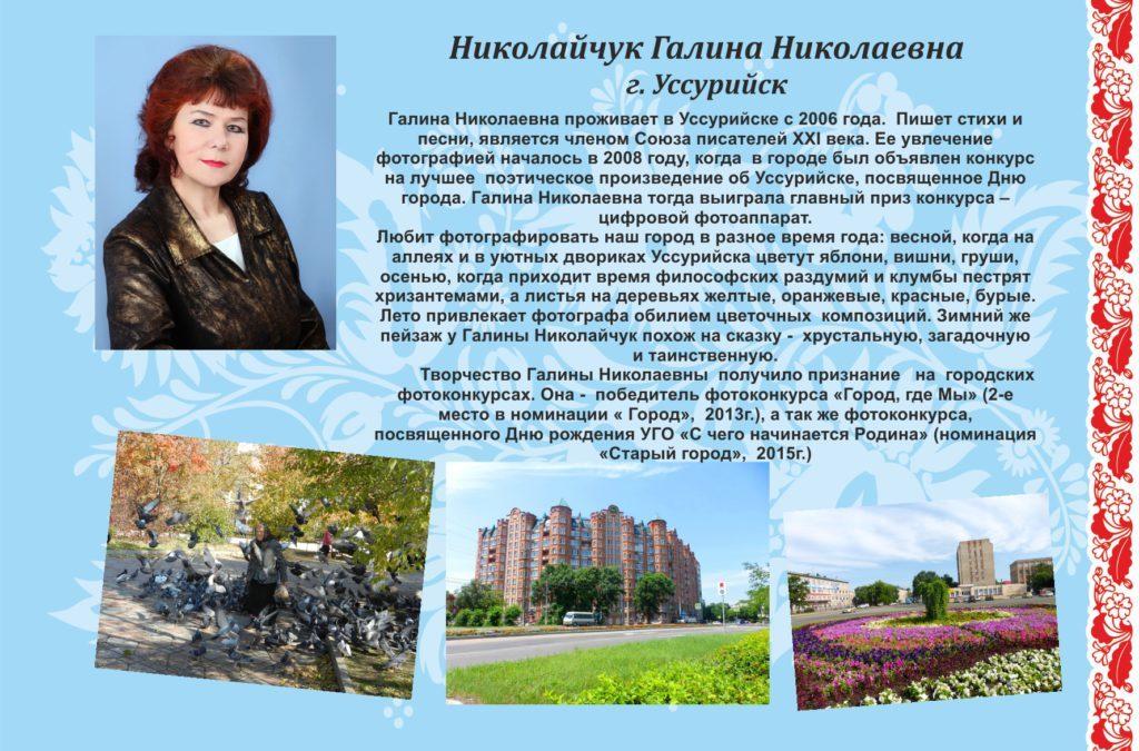 Николайчук Галина Николаевна