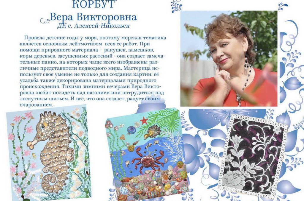 Корбут Вера Викторовна