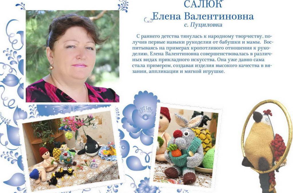 Салюк Елена Валентиновна