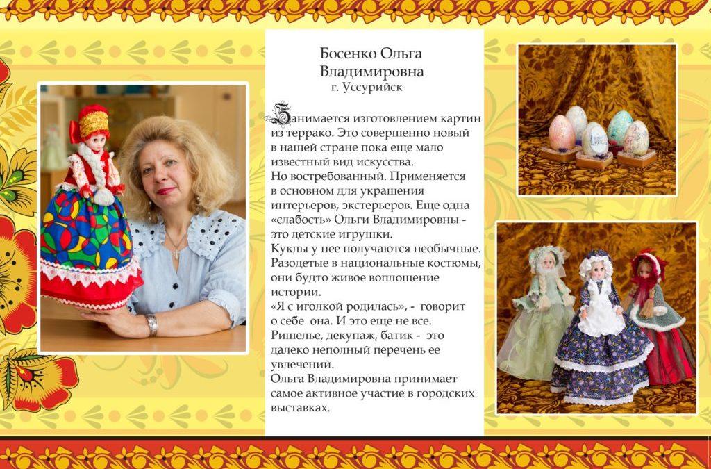Босенко Ольга Владимировна