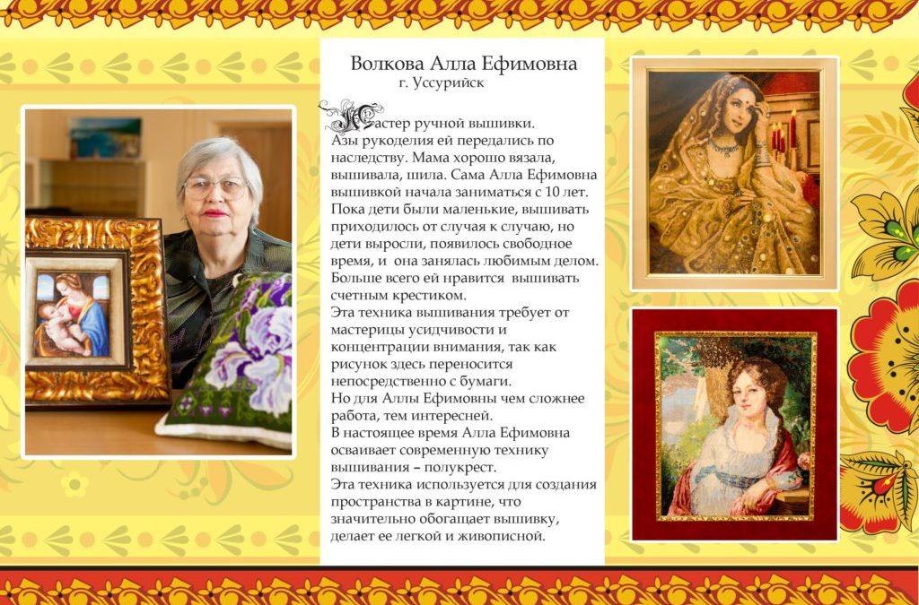 Волкова Алла Ефимовна