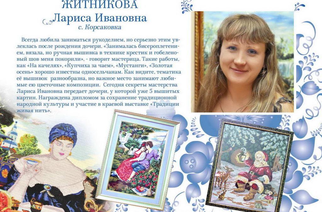 Житникова Лариса Ивановна