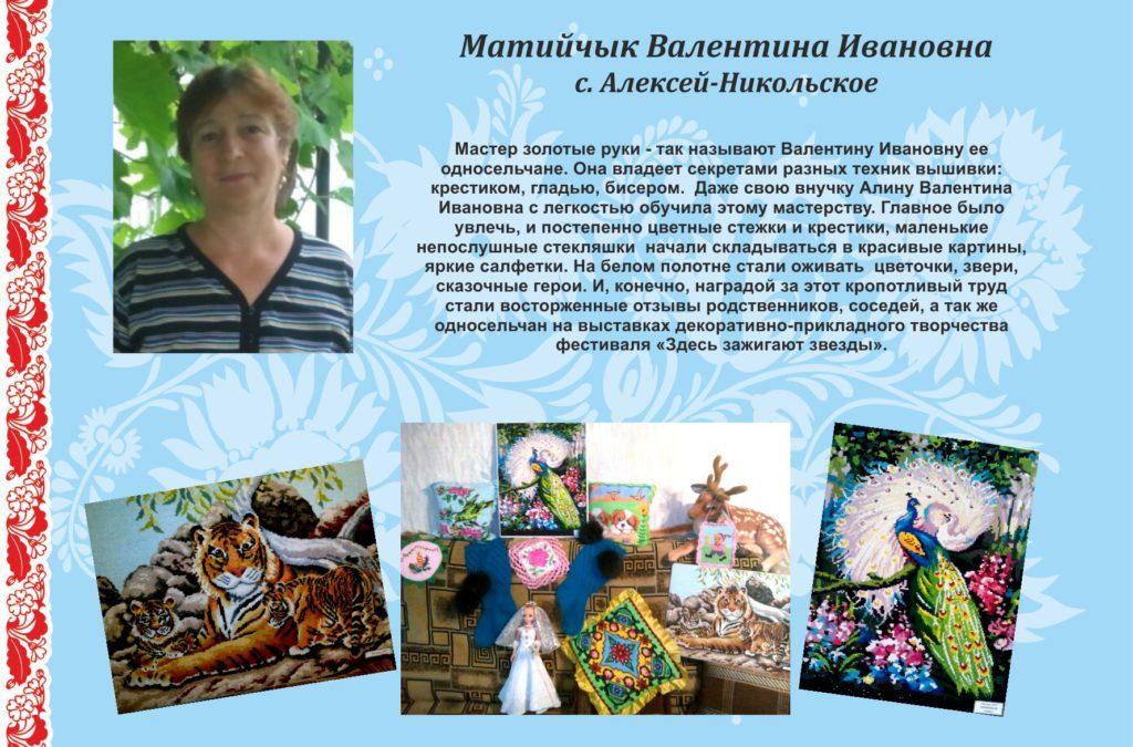Матийчык Валентина Ивановна