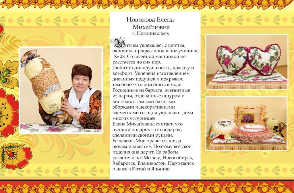Новикова Елена Михайловна