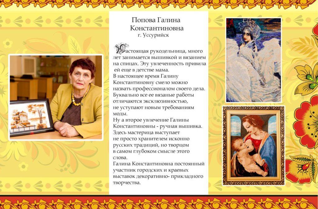 Попова Галина Константиновна