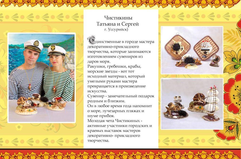Чистикины Татьяна и Сергей