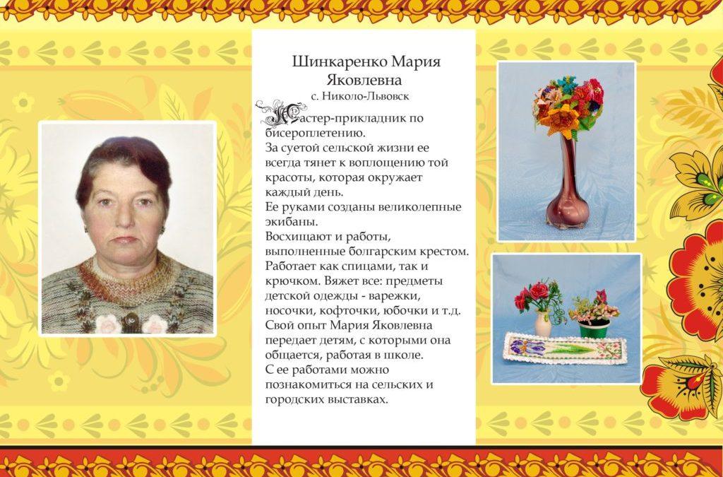 Шинкаренко Мария Яковлевна