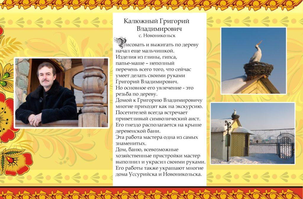 Калюжный Григорий Владимирович