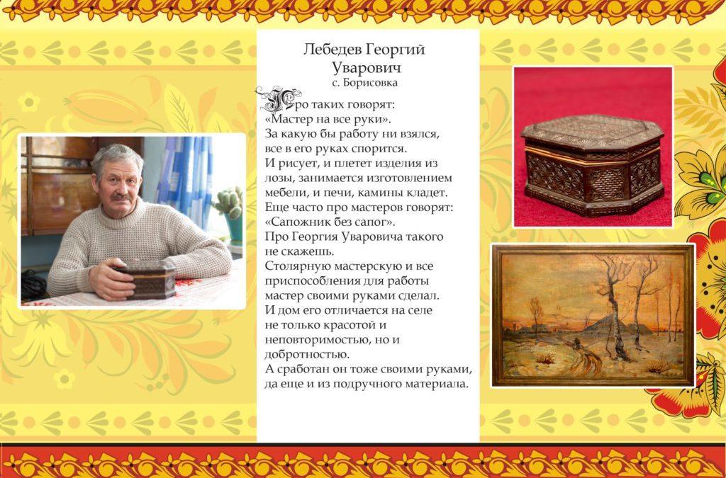 Лебедев Григорий Уварович