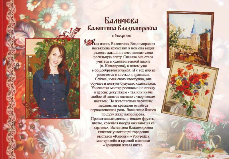 Балычева Валентина Владимировна