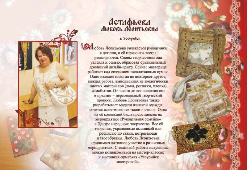 Астафьева Любовь Леонтьевна