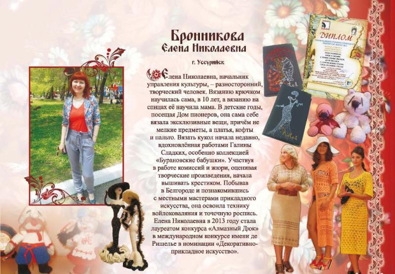 Бронникова Елена Николаевна