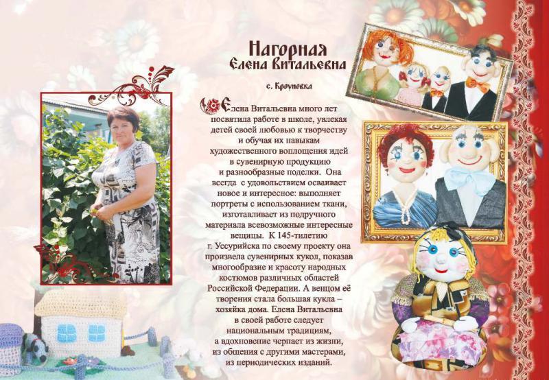 Нагорная Елена Витальевна