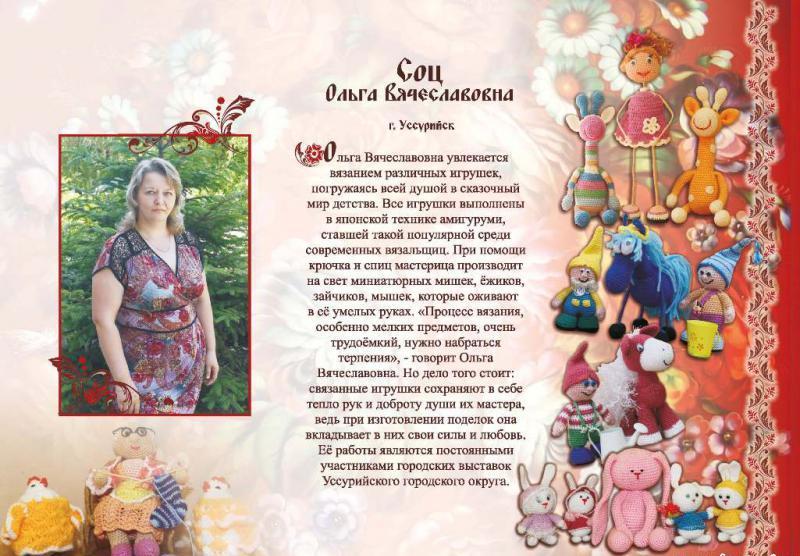 Соц Ольга Вячеславовна
