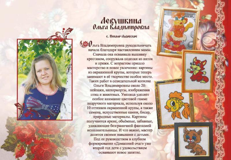 Левушкина Ольга Владимировна