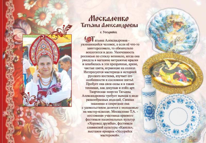 Москаленко Татьяна Александровна