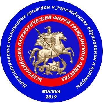 Участие во Всероссийском конкурсе «Патриотического воспитания граждан в учреждении образования и культуры»