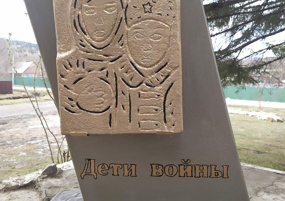 Работа Басистовой Ю. и Фахрутдинова М. «Дети войны» на конкурс «Монументы Победы»