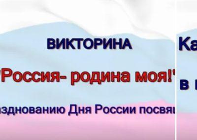 Викторина Россия- родина моя