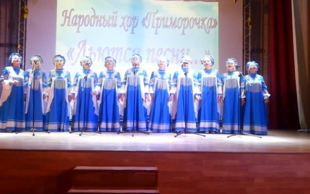 Онлайн- отчетный концерт народного хора «Приморочка»