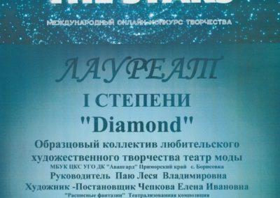 диамонд2