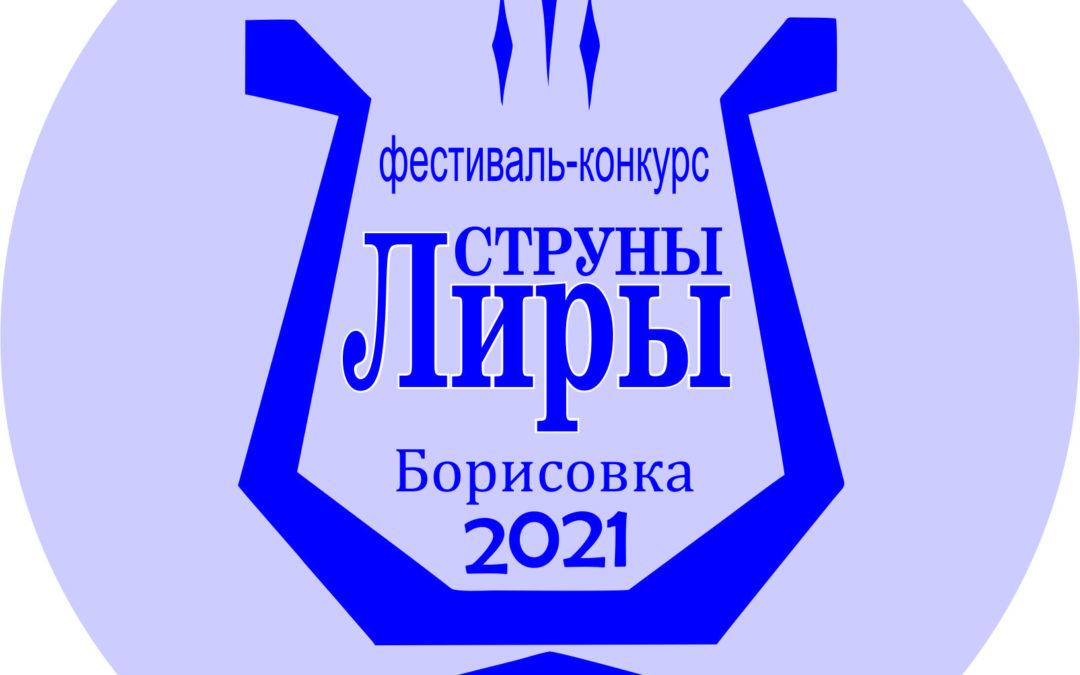 Итоговый протокол открытого фестиваля – конкурса    Вокально – хорового искусства   «Струны Лиры -2021»