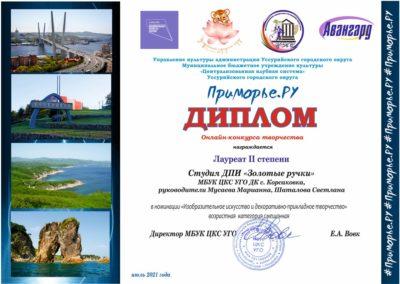 Корсаковка Мусаева, Шаталова