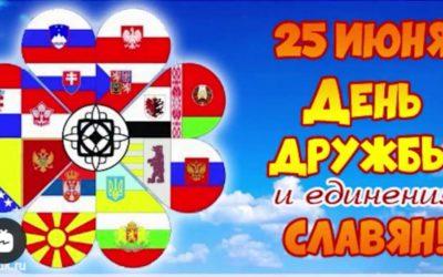 Мы славяне!